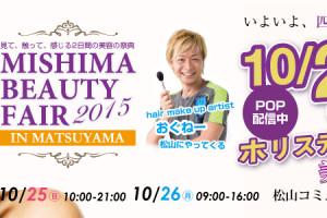 mbf2015_matsuyama