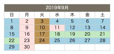 スクリーンショット 2019-09-01 18.12.46