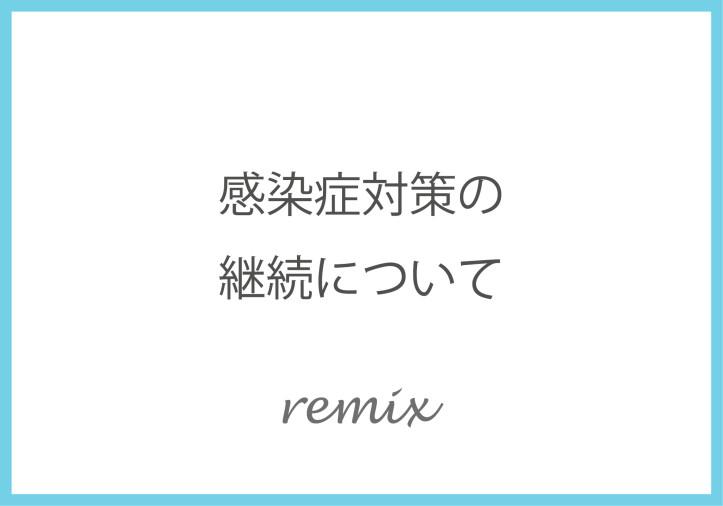 remixcovid20200520