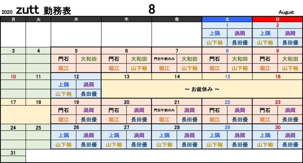 2020松山勤務カレンダー