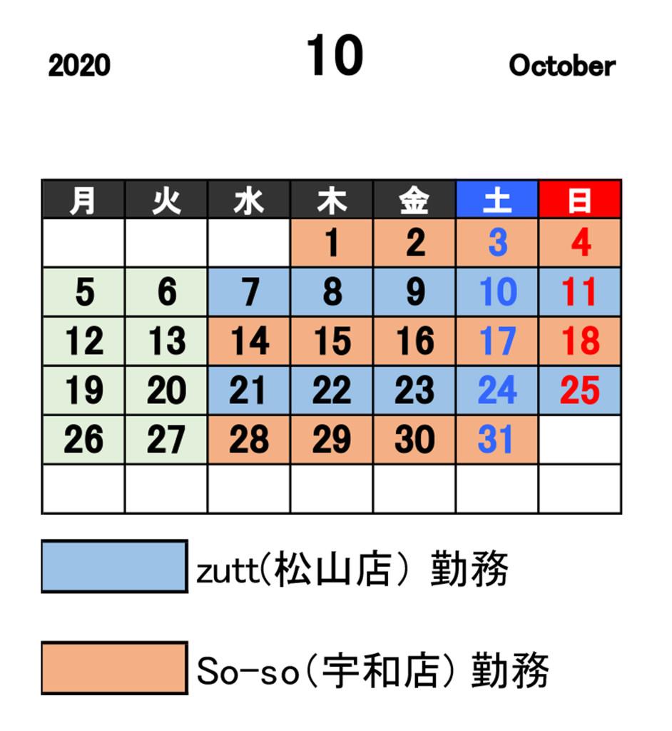 10月休み1