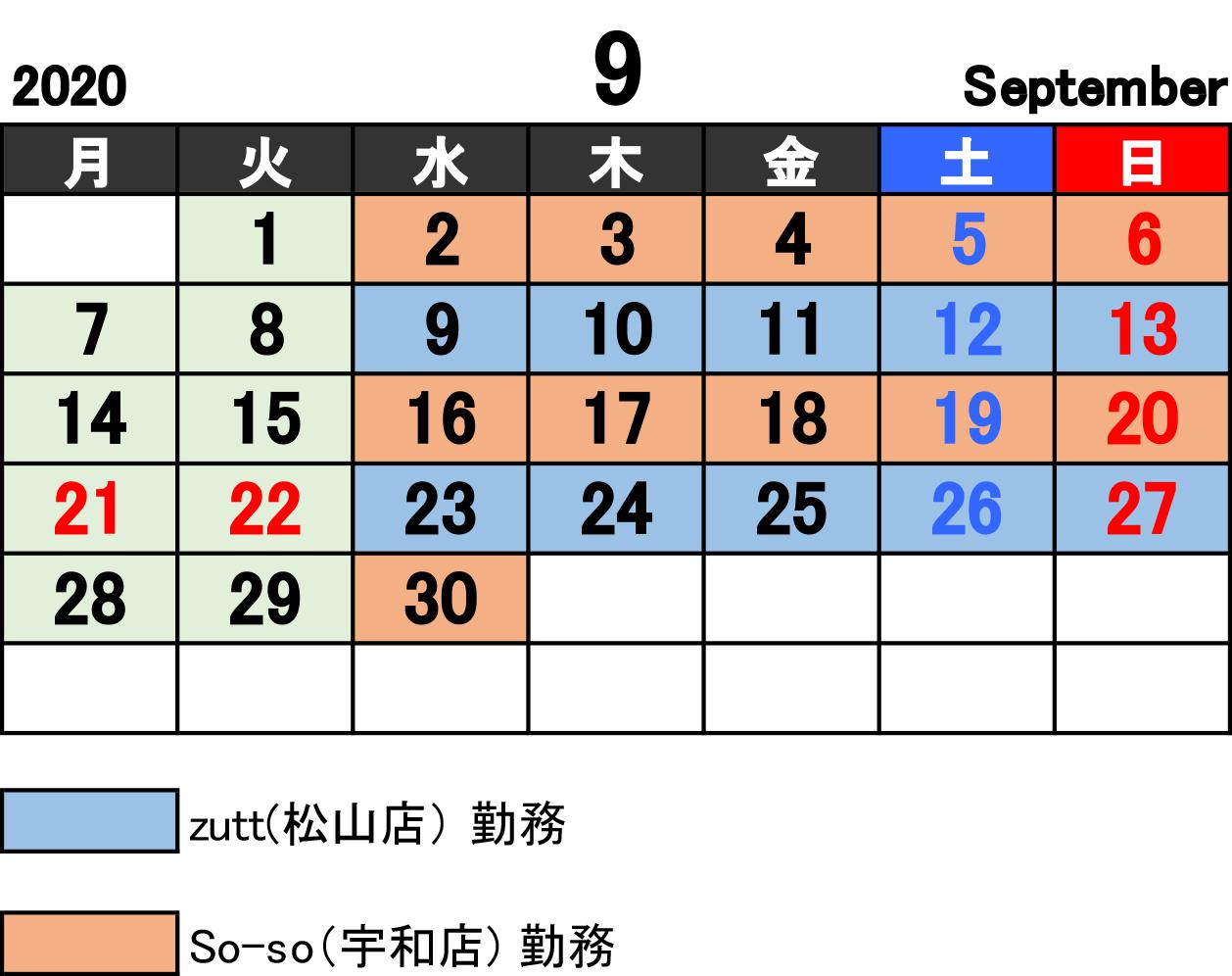 2020松山勤務カレンダー9月