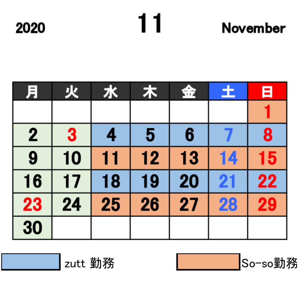 11月勤務表