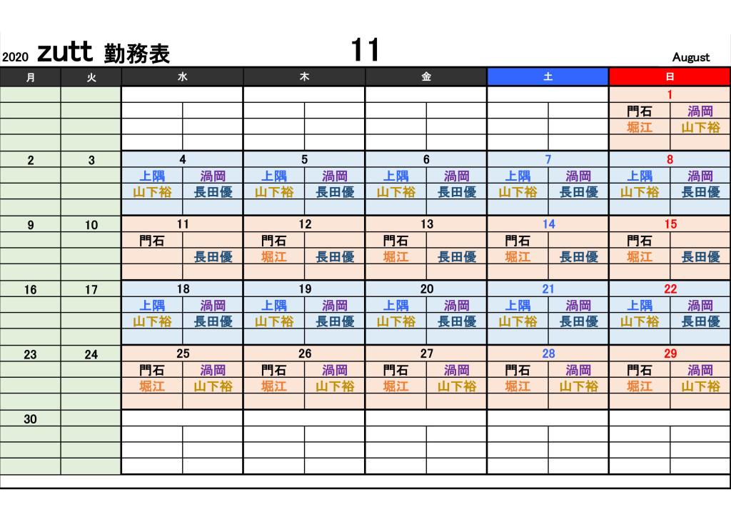 11月zutt勤務表