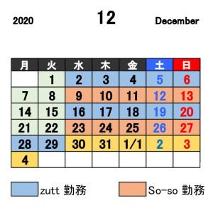 12月勤務表