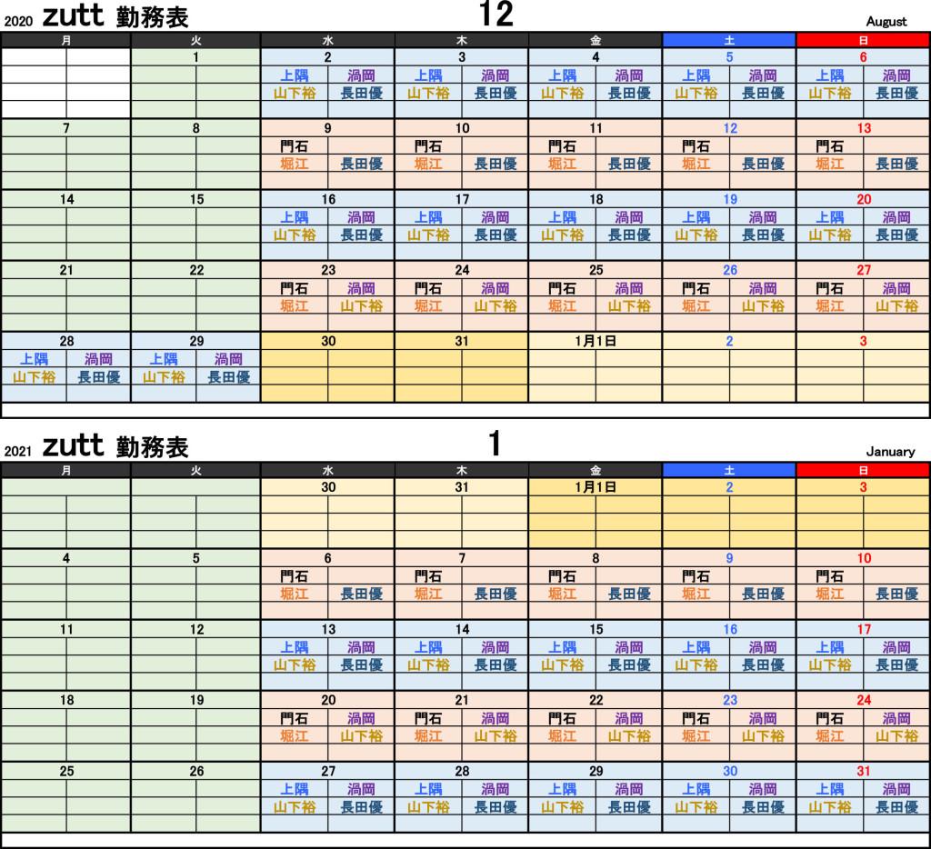 2020松山勤務カレンダー.xlsx