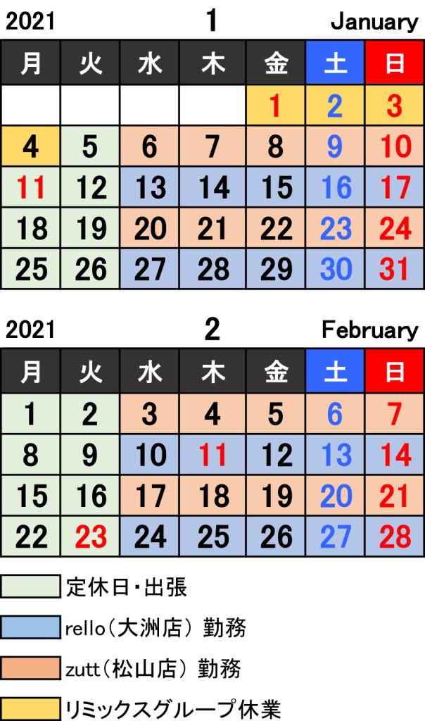 2021松山勤務カレンダー