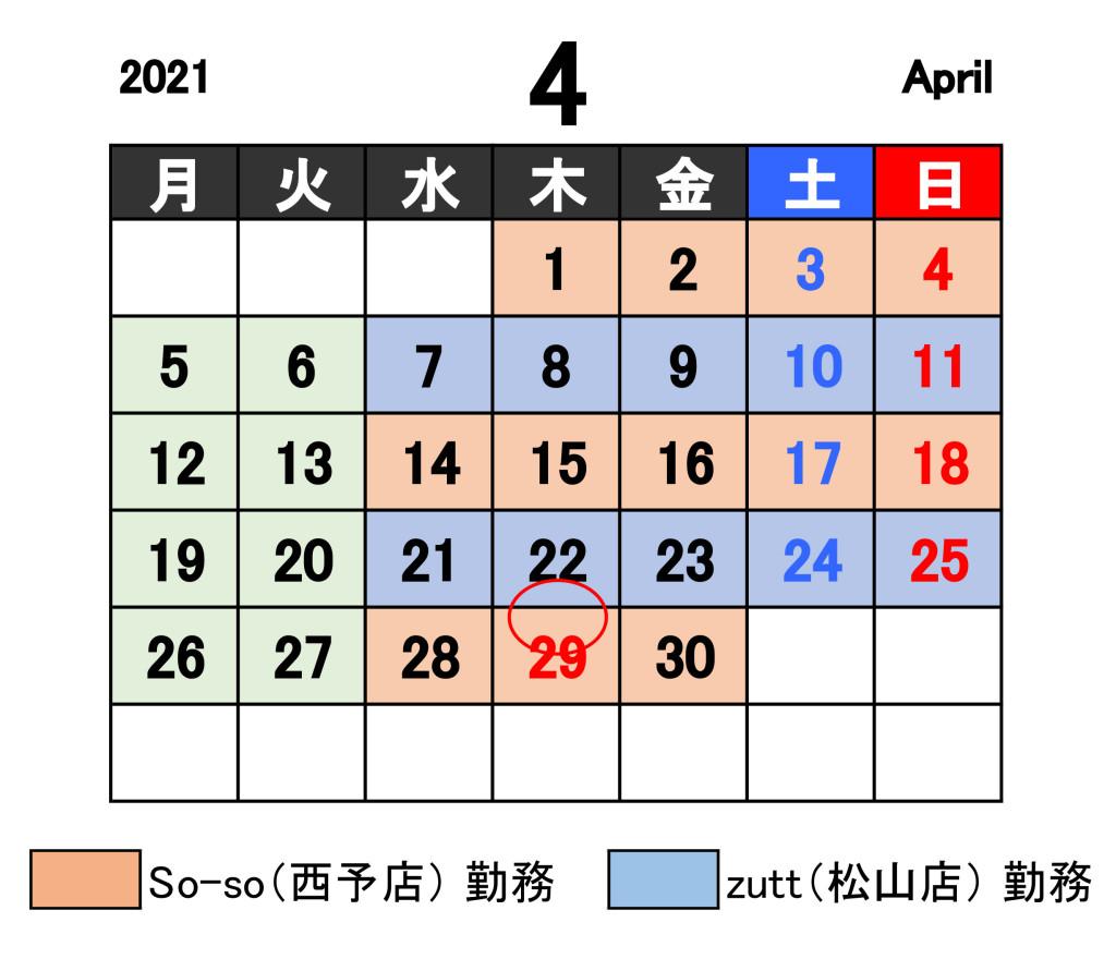 4月勤務表