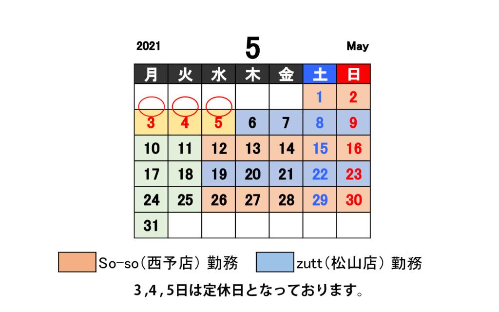 5月出勤表